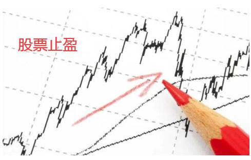 股票需要止盈吗